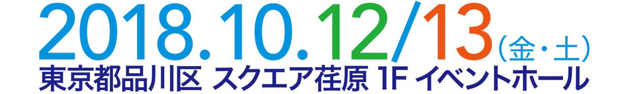 2018年10月12日(金)13日(土) 東京都品川区 スクエア荏原1F イベントホール